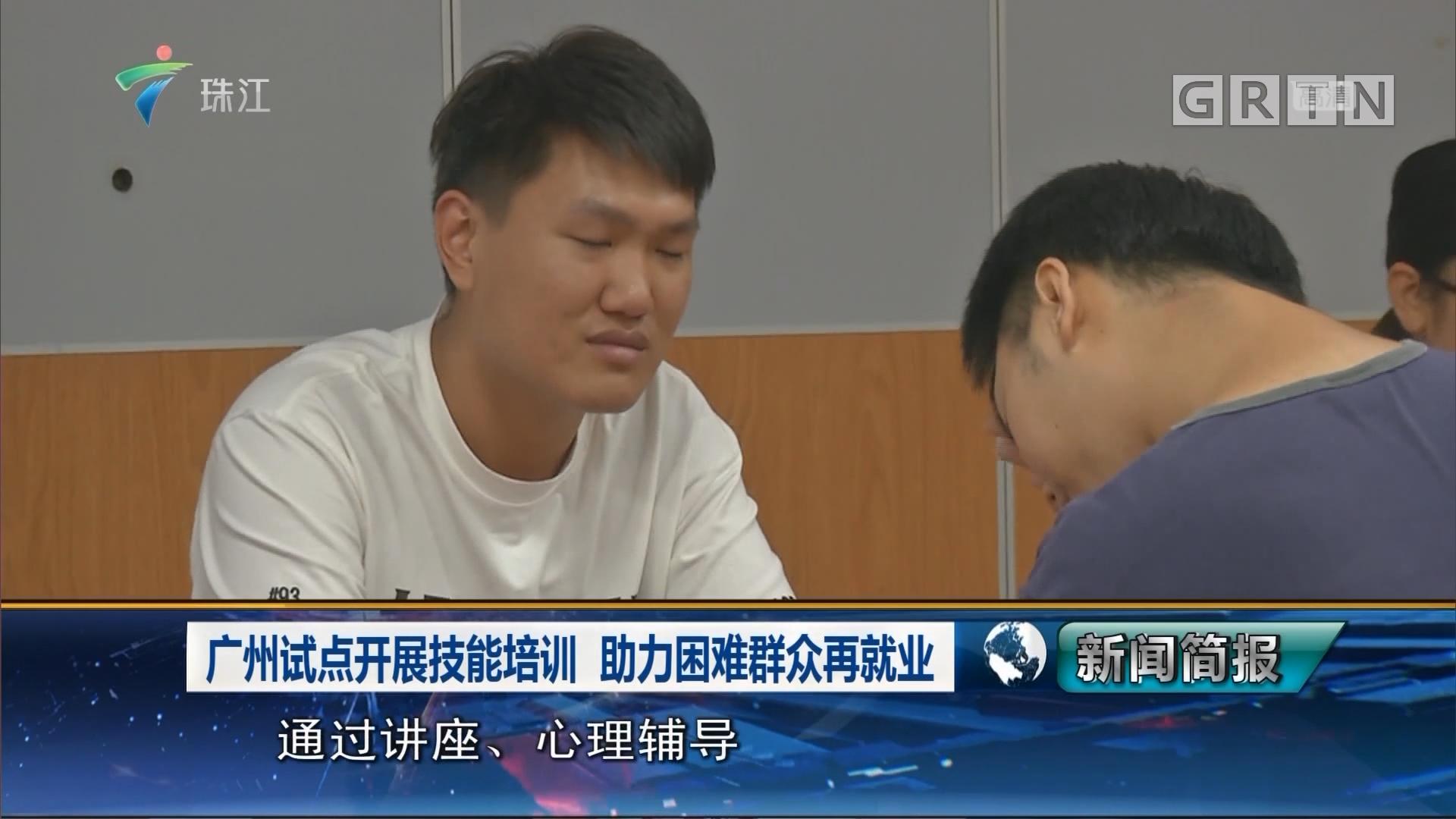 广州试点开展技能培训 助力困难群众再就业