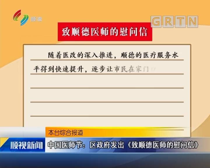 中国医师节:区政府发出《致顺德医师的慰问信》