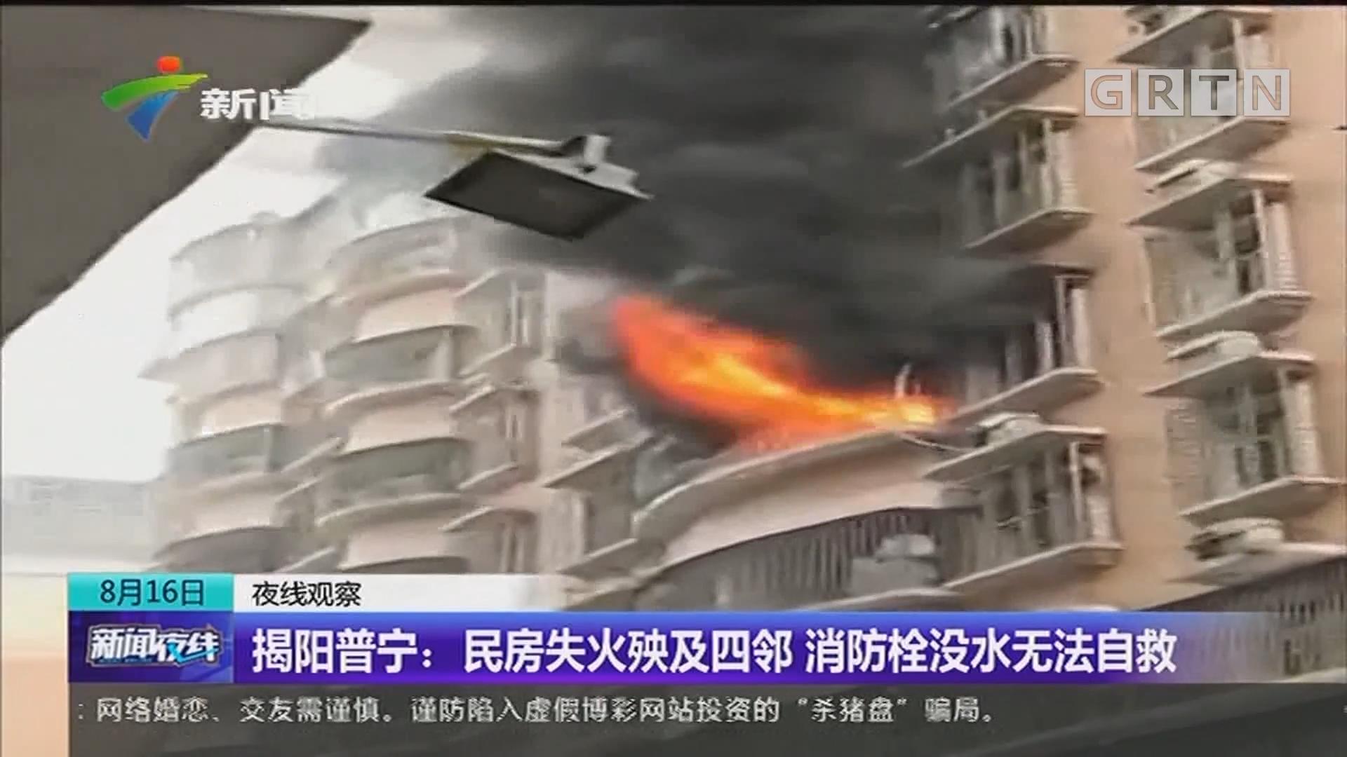 揭阳普宁:民房失火殃及四邻 消防栓没水无法自救