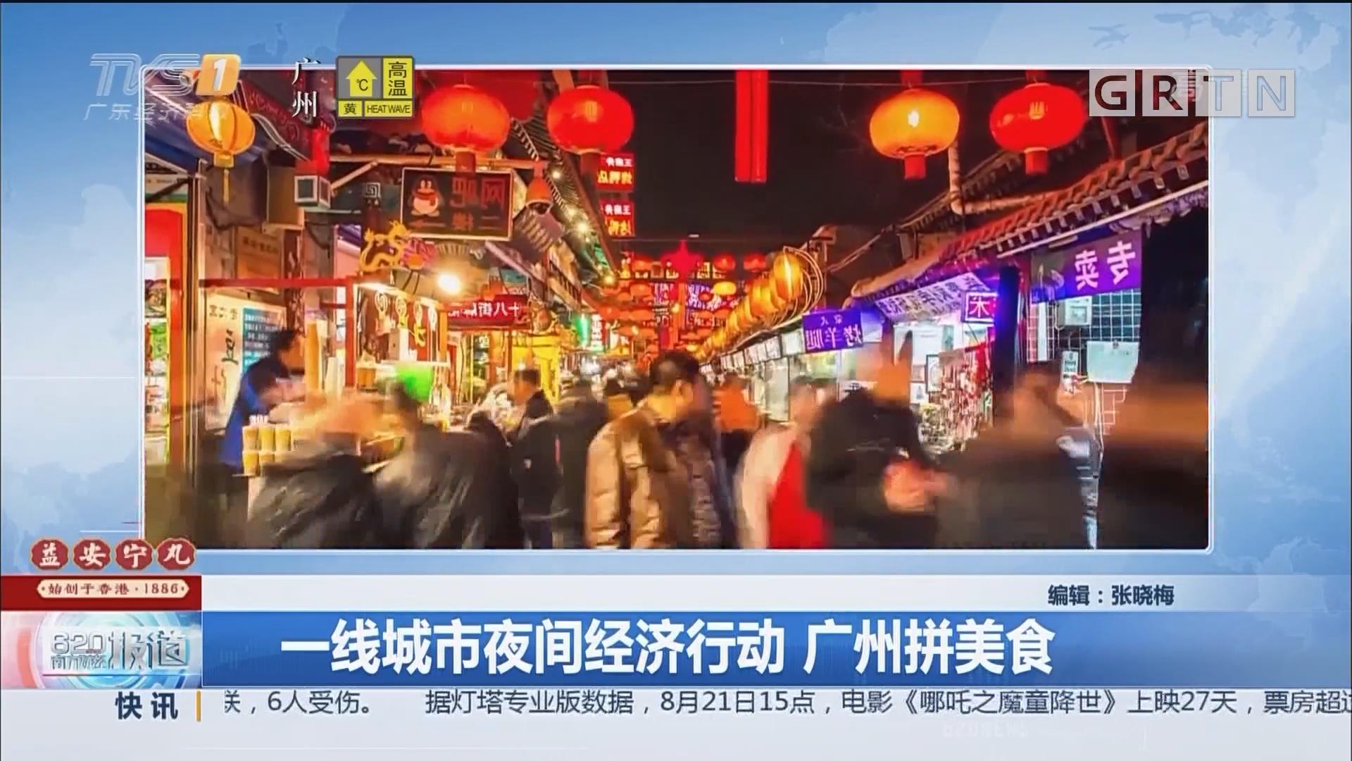一线城市夜间经济行动 广州拼美食