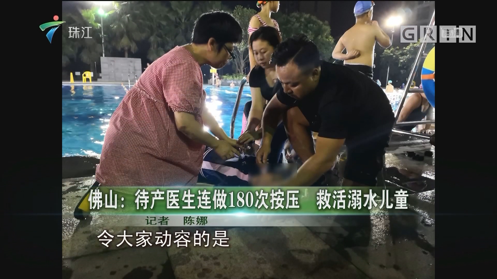 佛山:待产医生连做180次按压 救活溺水儿童