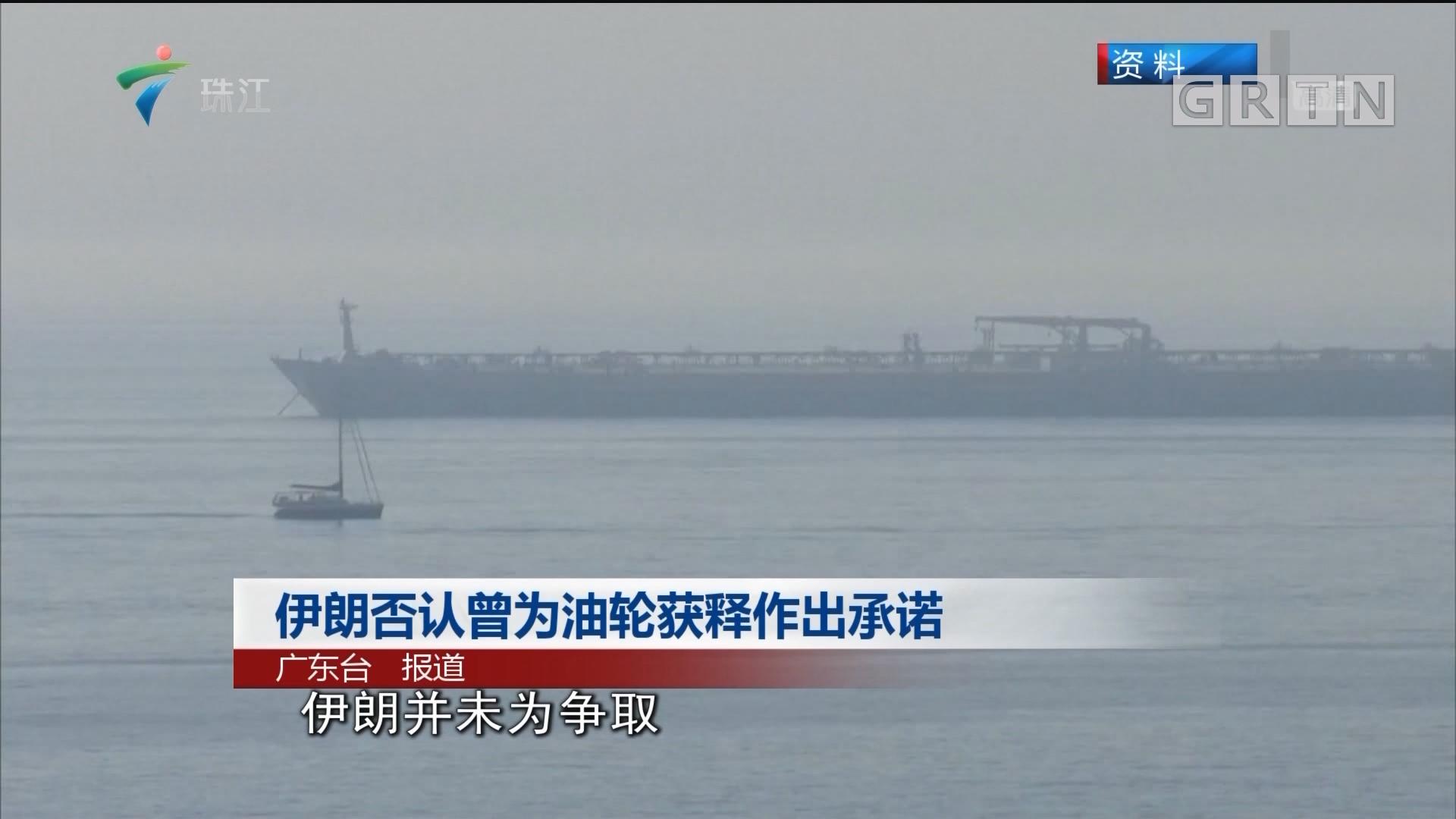 伊朗否认曾为油轮获释作出承诺