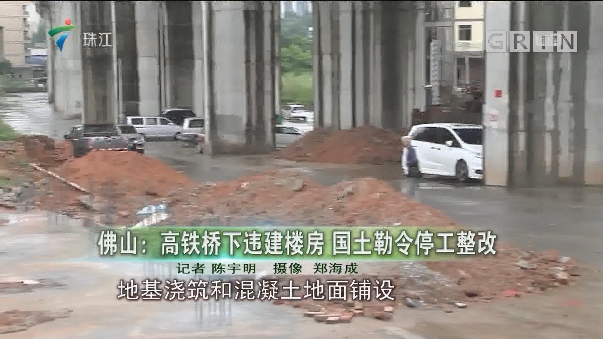 佛山:高铁桥下违建楼房 国土勒令停工整改