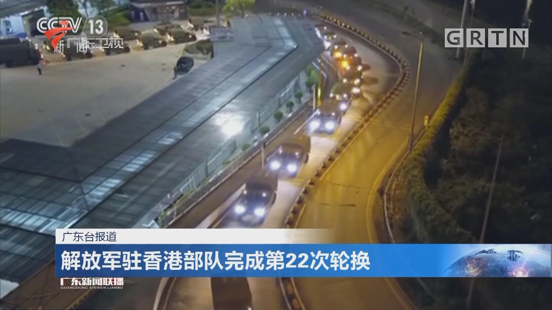 解放军驻香港部队完成第22次轮换
