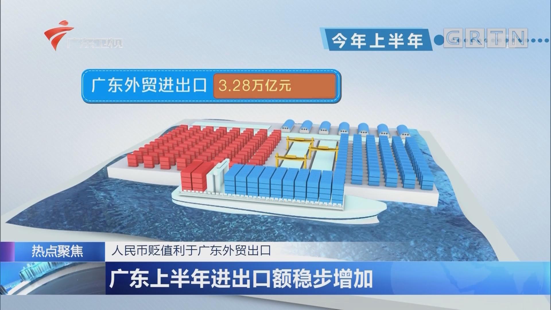 人民币贬值利于广东外贸出口 广东上半年进出口额稳步增加