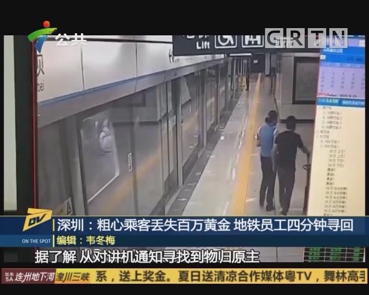 深圳:粗心乘客丢失百万黄金 地铁员工四分钟寻回