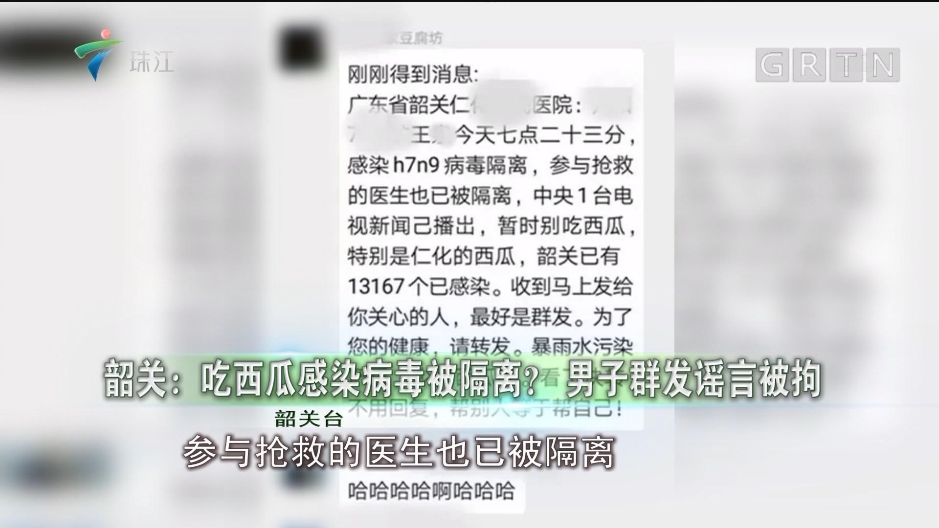 韶关:吃西瓜感染病毒被隔离? 男子群发谣言被拘