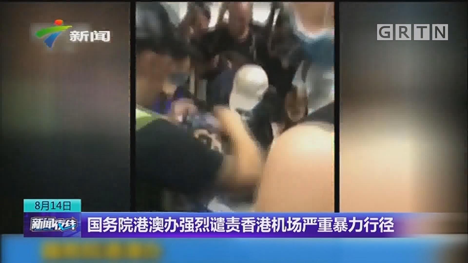 国务院港澳办强烈谴责香港机场严重暴力行径