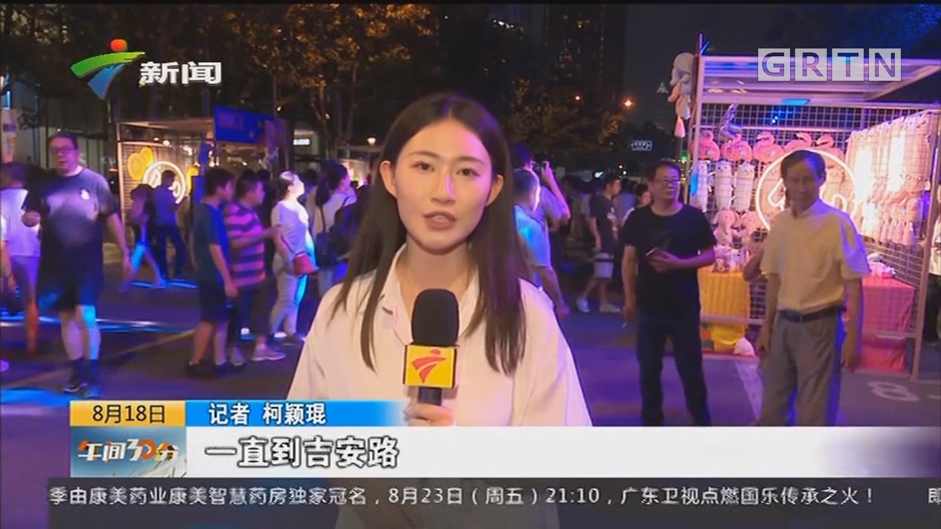 """打造活力街区夜间经济:上海新天地""""分时段""""步行街试运营"""