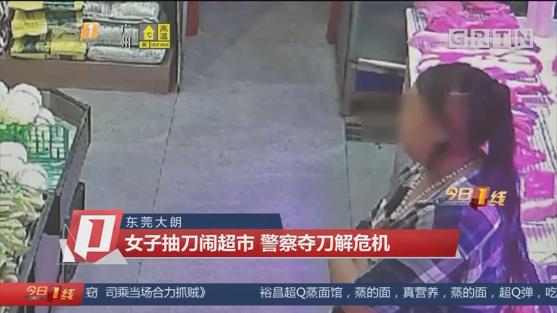 東莞大朗:女子抽刀鬧超市 警察奪刀解危機