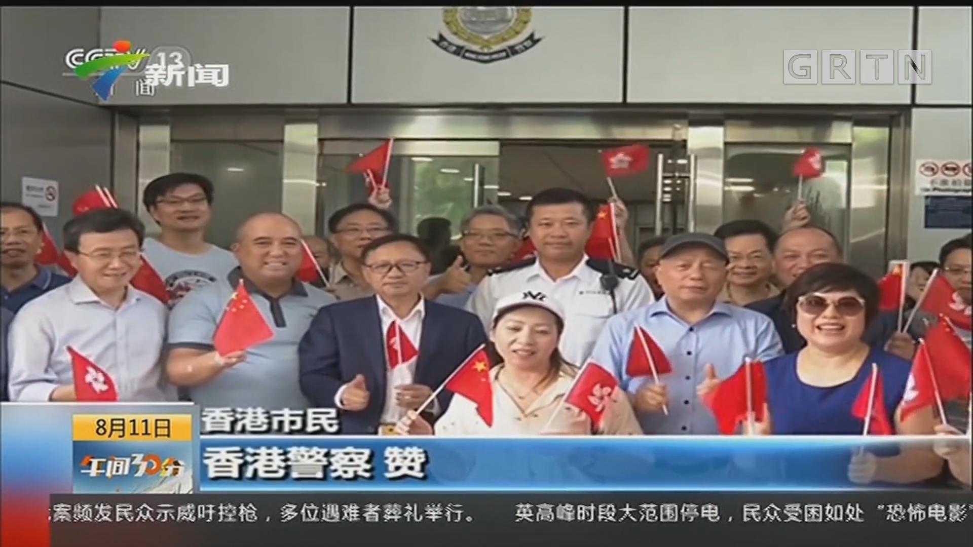 """香港多地发起""""全民撑警日""""活动:为警察点赞 市民自发前往警署慰问"""