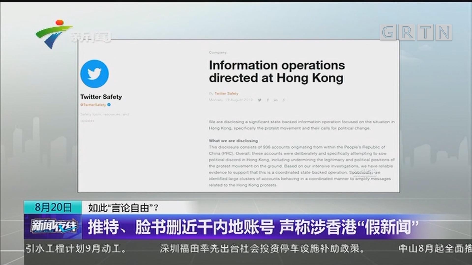 """如此""""言论自由""""?推特、脸书删近千内地账号 声称涉香港""""假新闻"""""""