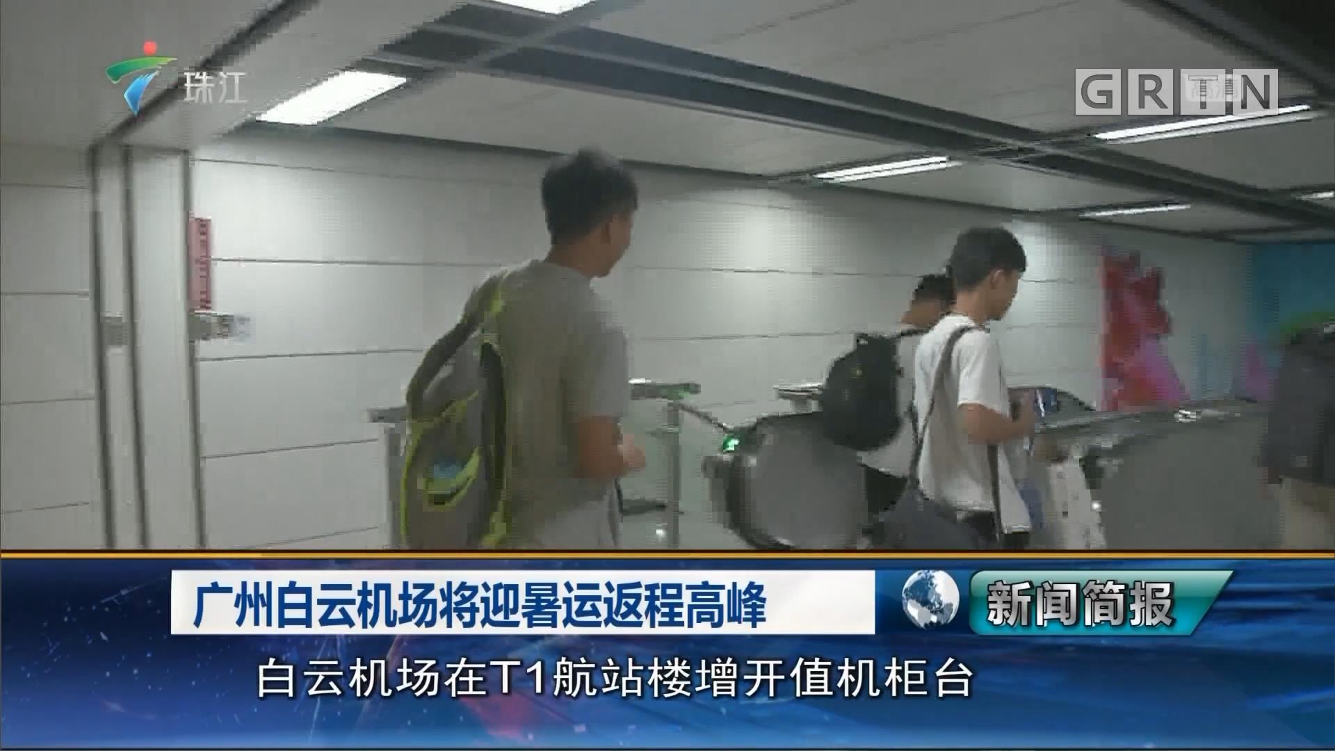 广州白云机场将迎暑运返程高峰