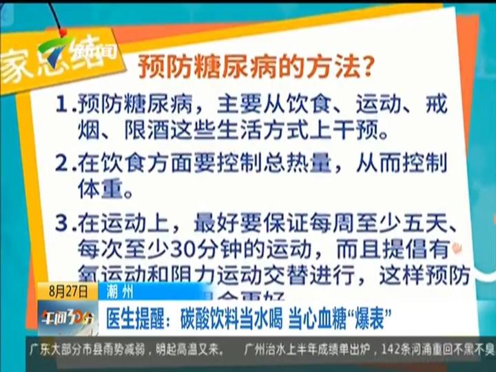 """潮州:碳酸饮料当水喝 当心血糖""""爆表"""""""