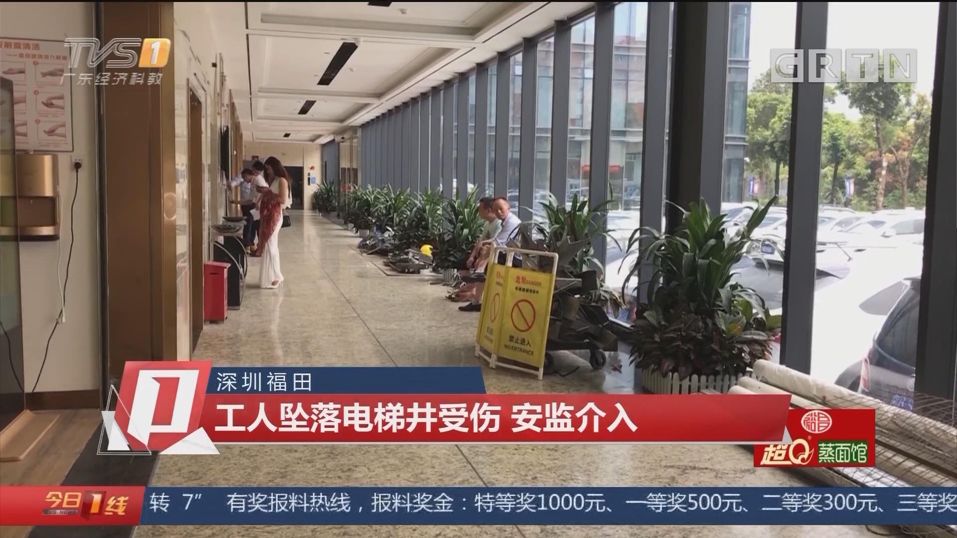 深圳福田:工人墜落電梯井受傷 安監介入