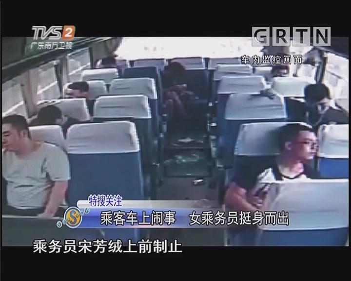 乘客车上闹事 女乘务员挺身而出