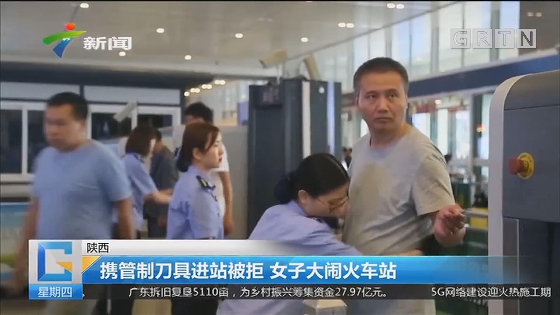 陕西:携管制刀具进站被拒 女子大闹火车站