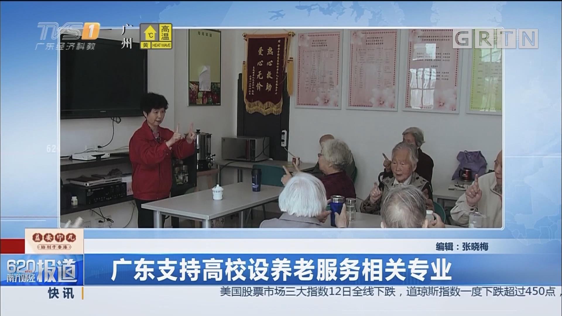 广东支持高校设养老服务相关专业