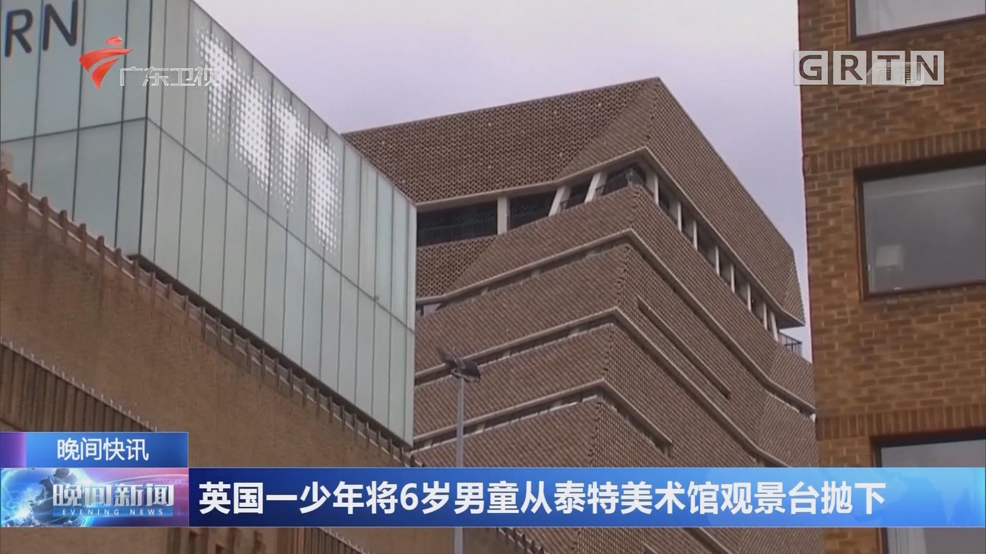 英国一少年将6岁男童从泰特美术馆观景台抛下