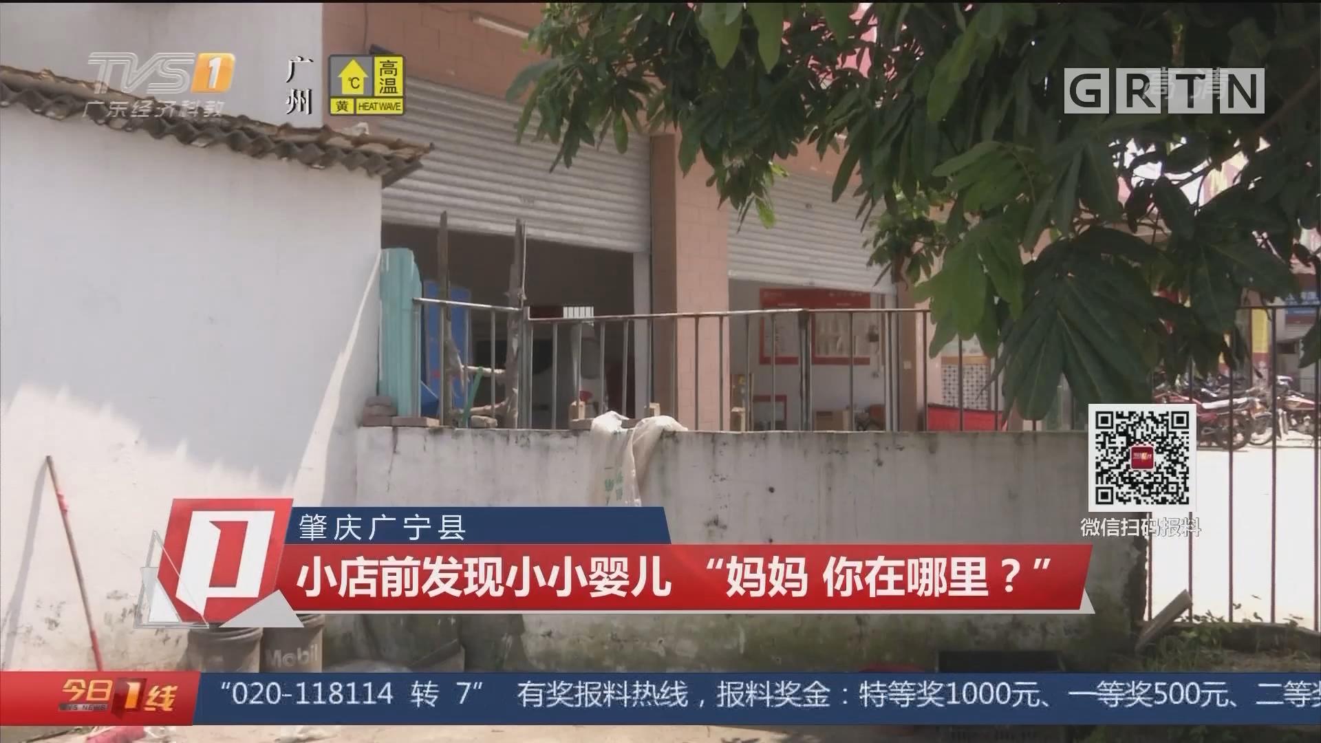 """肇庆广宁县:小店前发现小小婴儿""""妈妈 你在哪里?"""""""