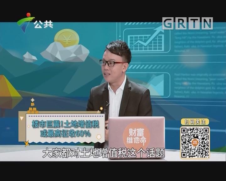 [2019-08-19]财富维他命:楼市巨震!土地增值税或最高征收60%