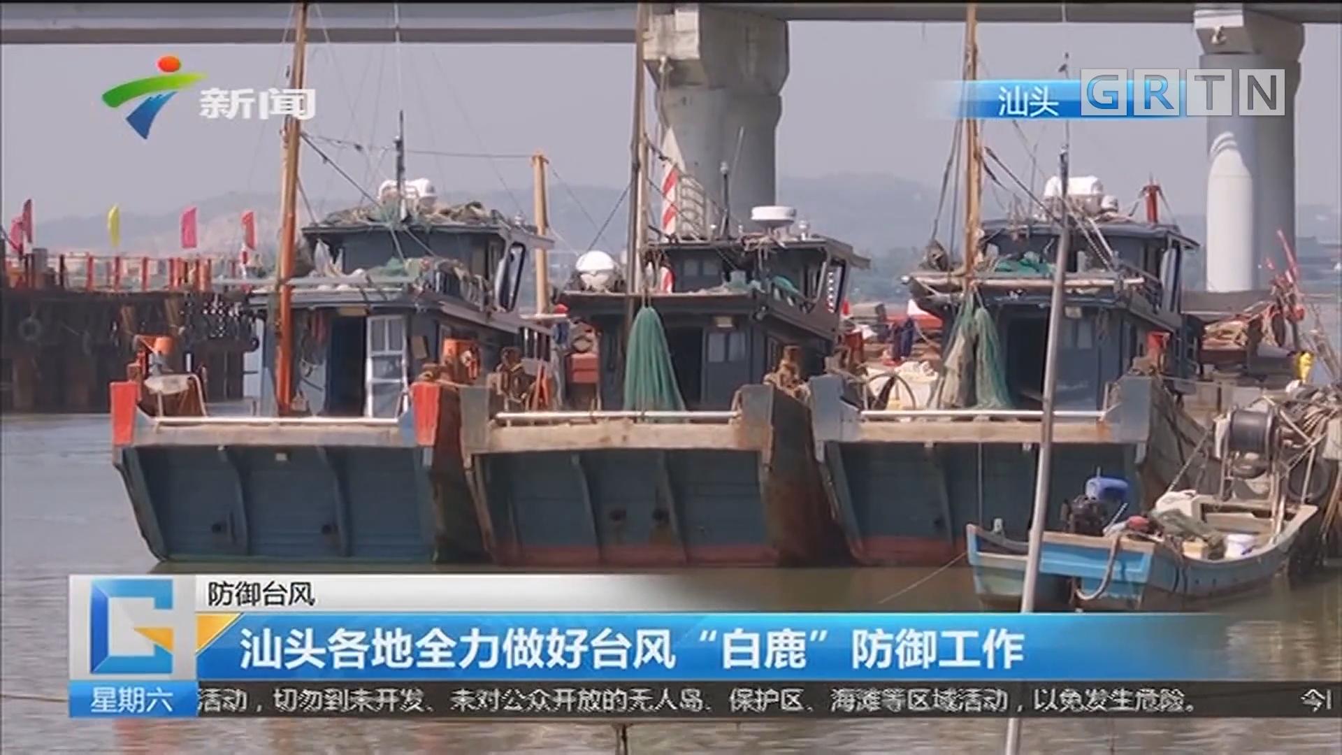 """防御台风:汕头各地全力做好台风""""白鹿""""防御工作"""