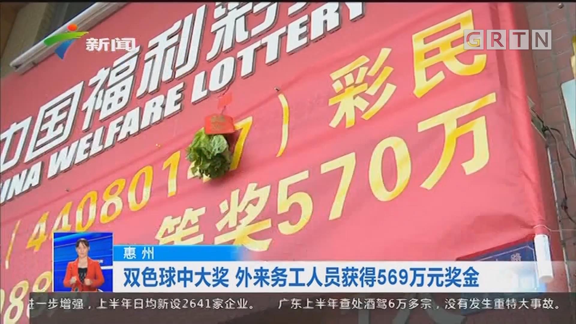 惠州:双色球中大奖 外来务工人员获得569万元奖金