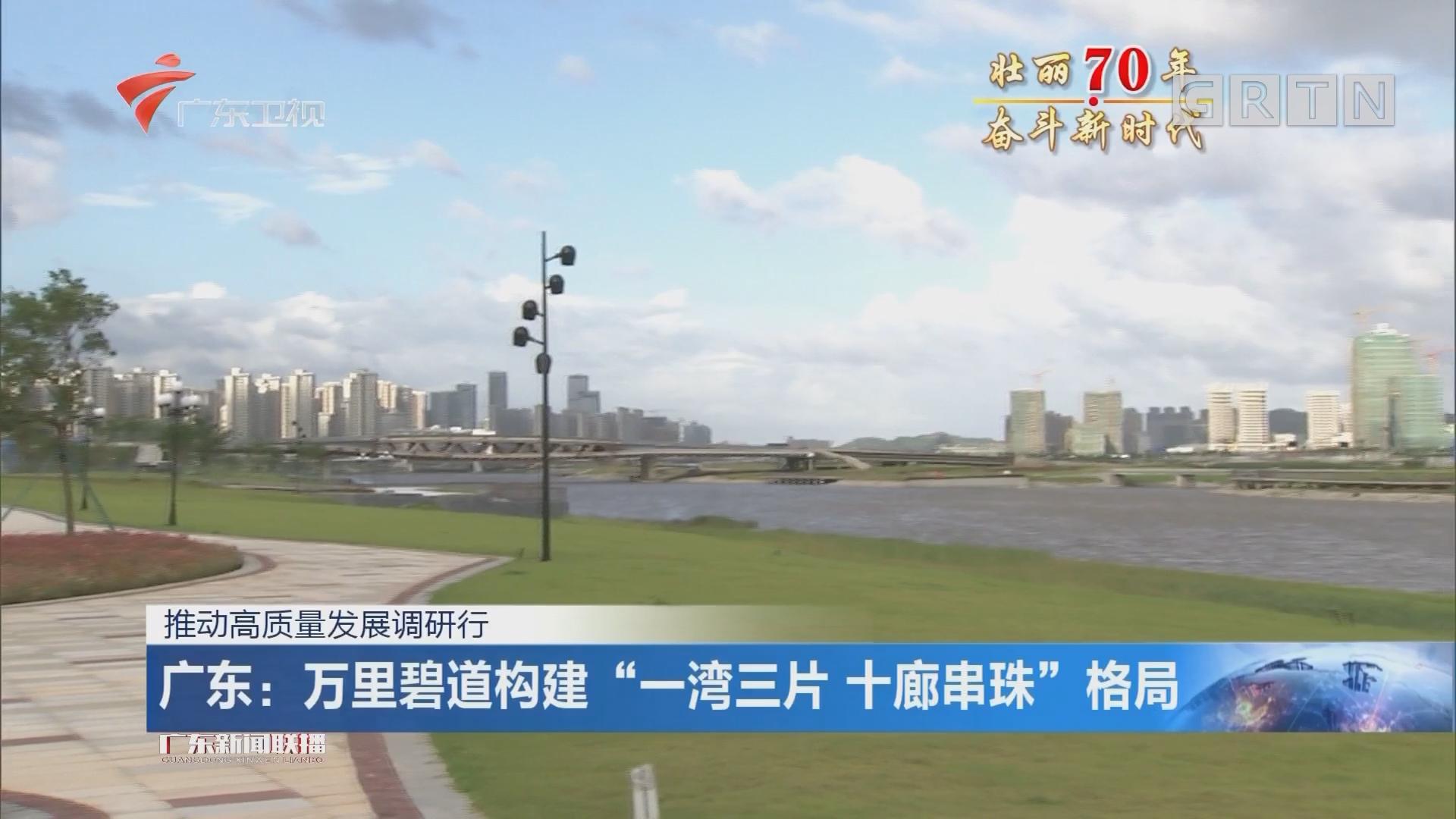 """广东:万里碧道构建""""一湾三片 十廊串珠""""格局"""