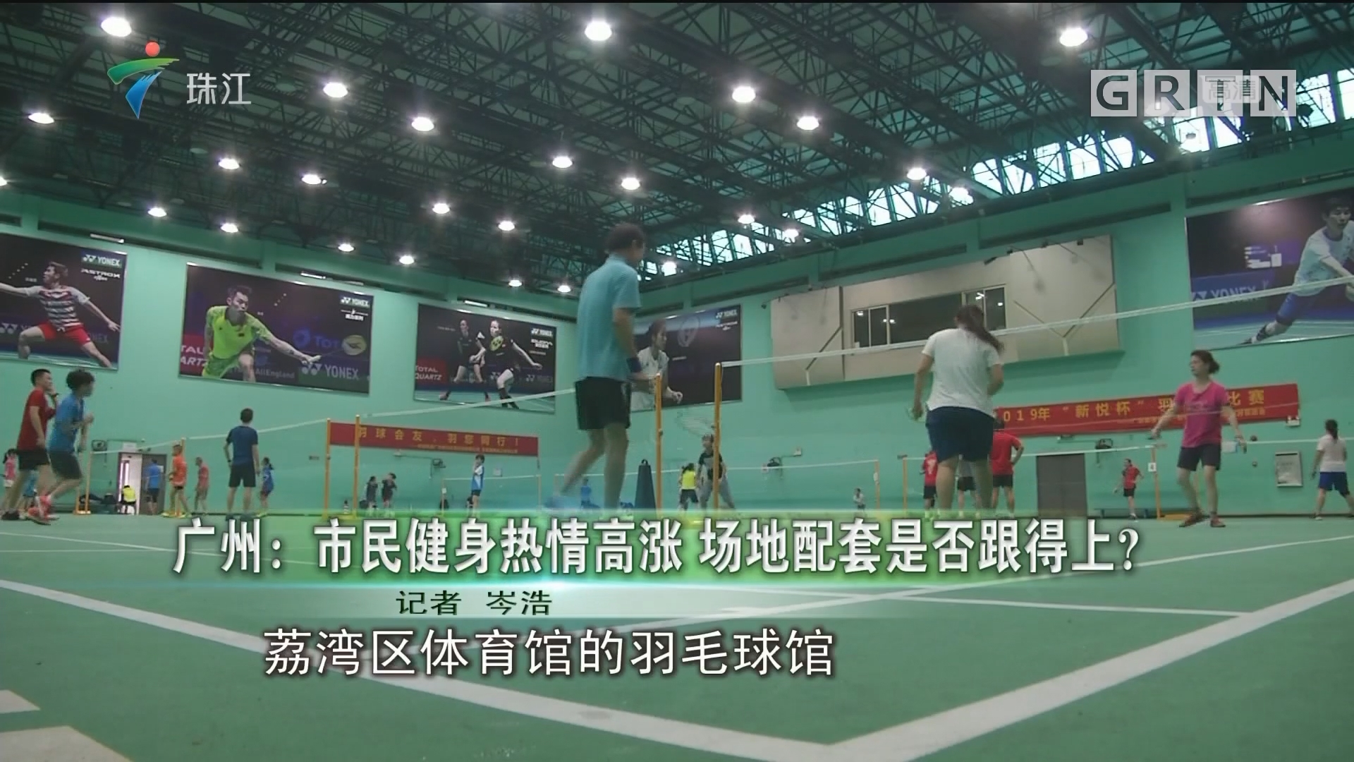 广州:市民健身热情高涨 场地配套是否跟得上?