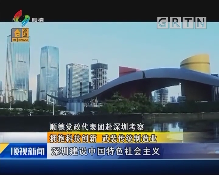 顺德党政代表团赴深圳考察 拥抱科技创新 武装传统制造业