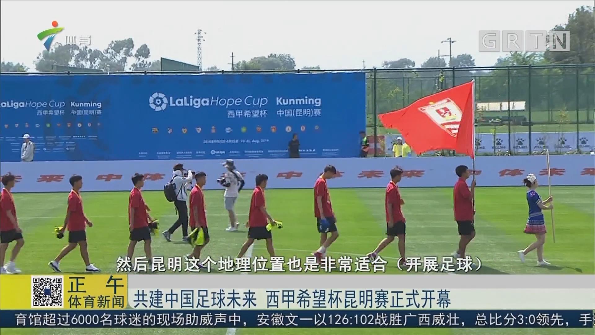共建中国足球未来 西甲希望杯昆明赛正式开幕