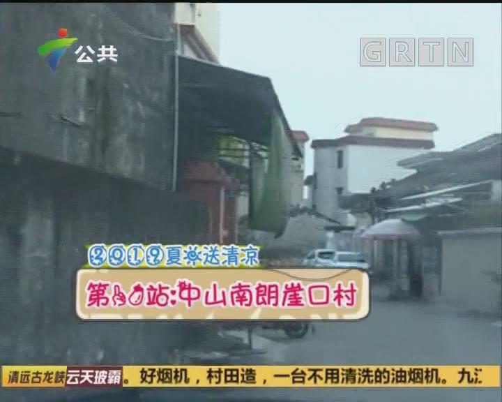 夏日送清凉 第10站:中山南朗崖口村