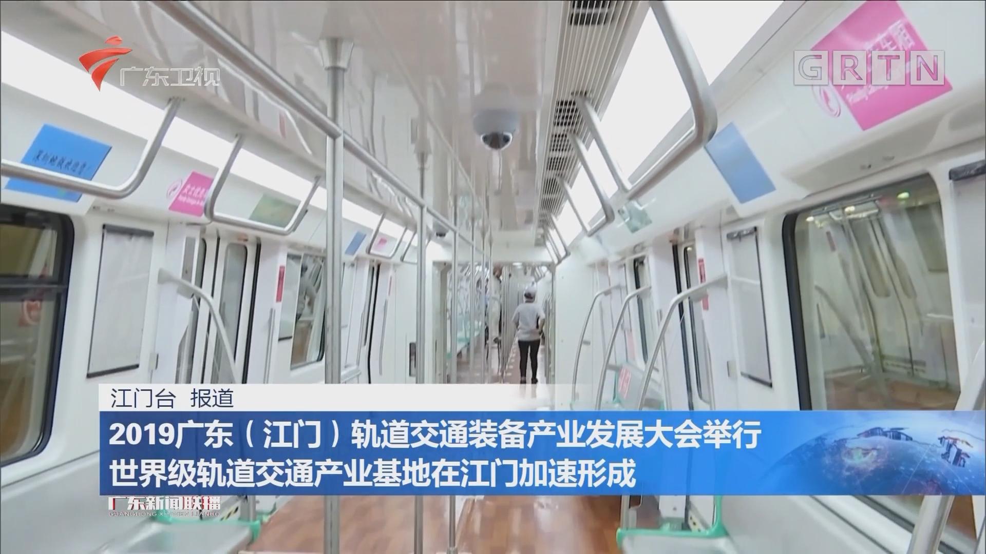 2019广东(江门)轨道交通装备产业发展大会举行 世界级轨道交通产业基地在江门加速形成