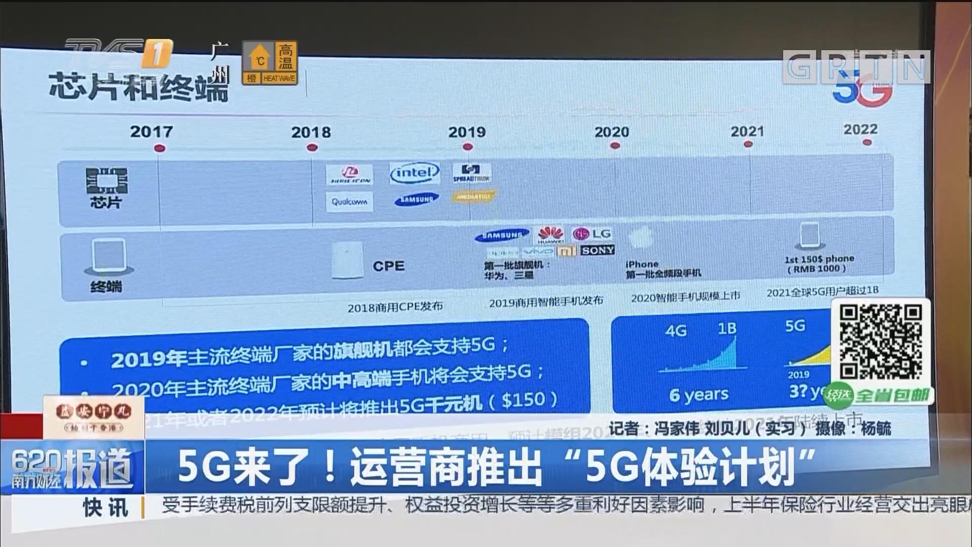 """5G来了!运营商推出""""5G体验计划"""""""