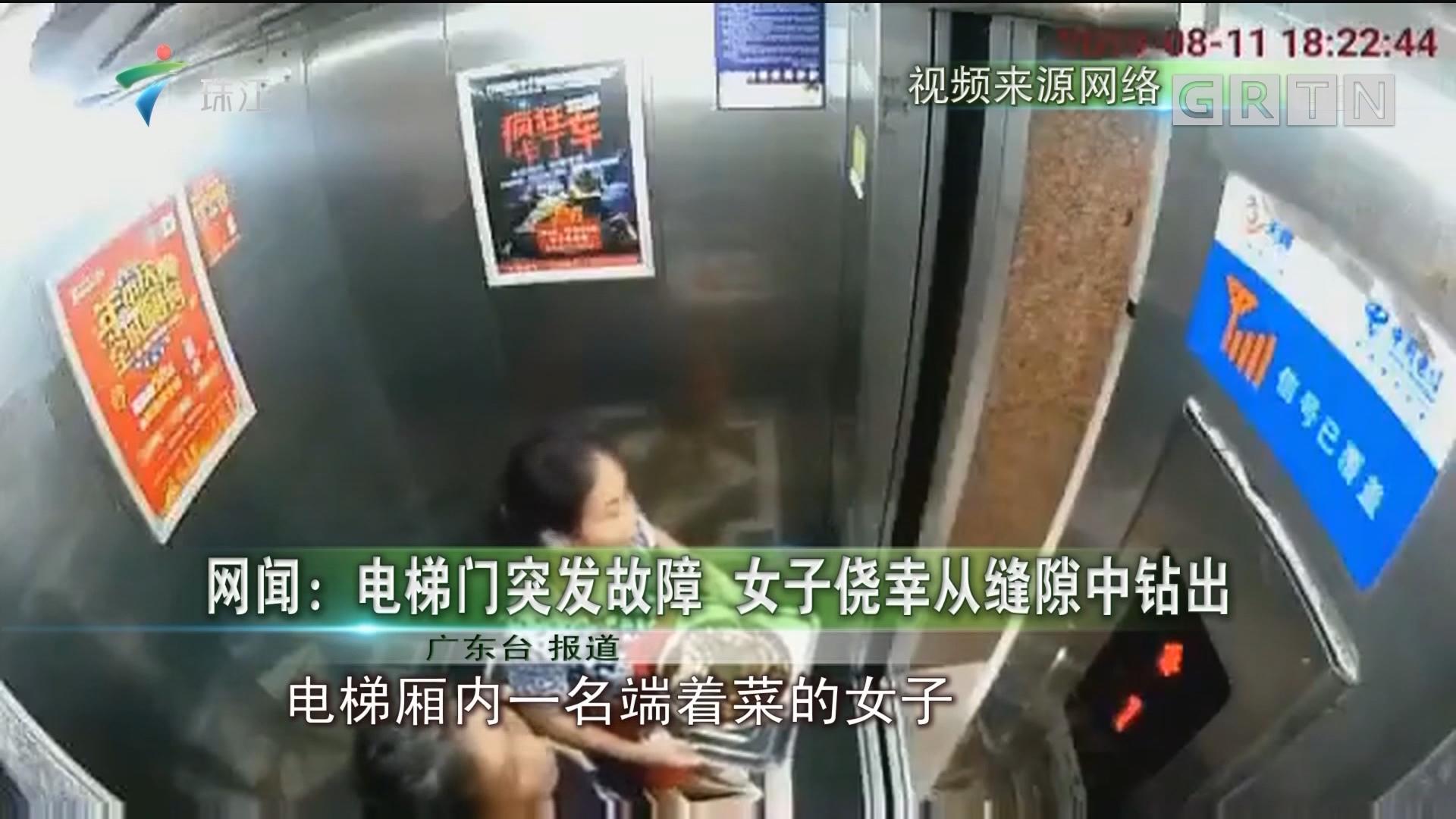 网闻:电梯门突发故障 女子侥幸从缝隙中钻出