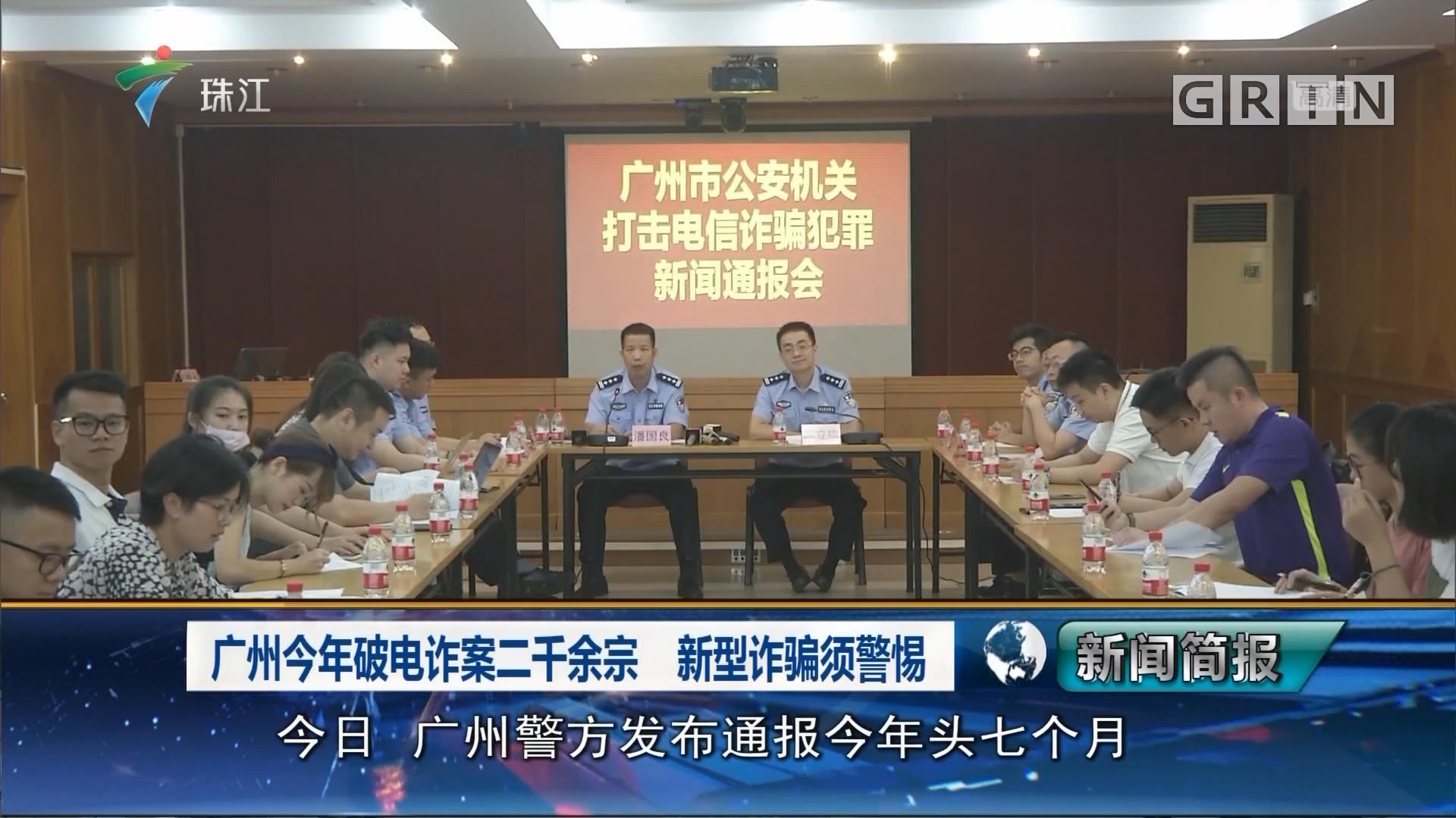 广州今年破电诈案二千余宗 新型诈骗须警惕