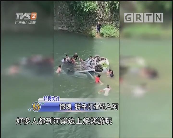 惊魂 轿车打滑坠入河