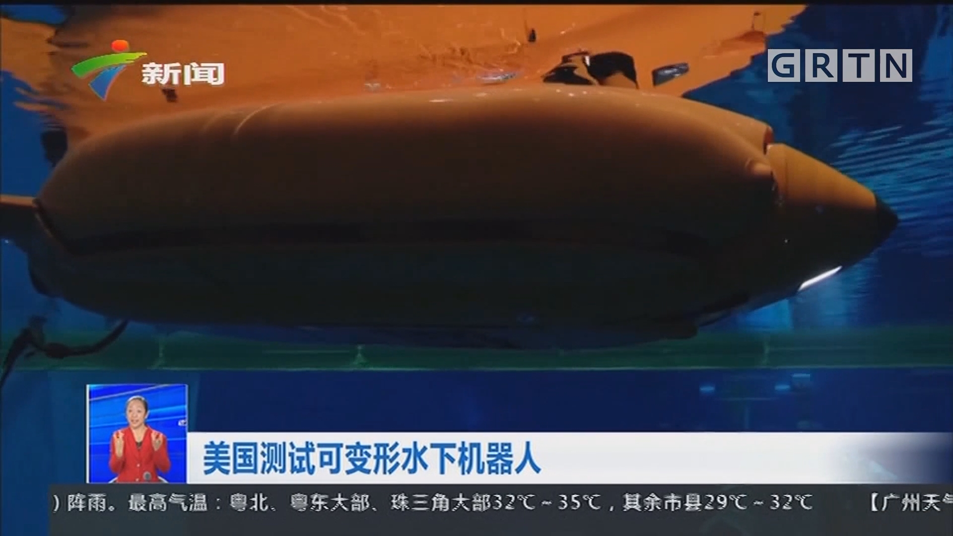 美国测试可变形水下机器人
