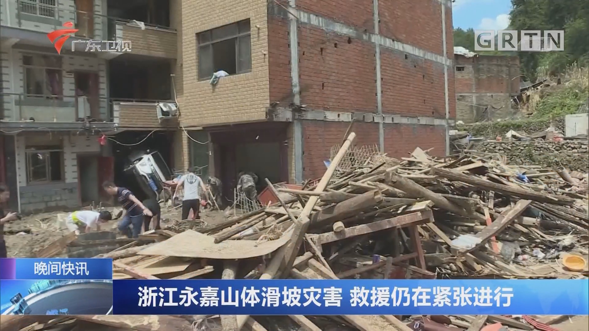 浙江永嘉山体滑坡灾害 救援仍在紧张进行