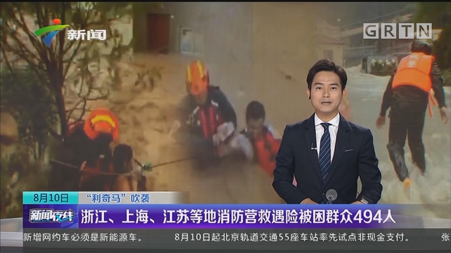 """""""利奇马""""吹袭 浙江、上海、江苏等地消防营救遇险被困群众494人"""