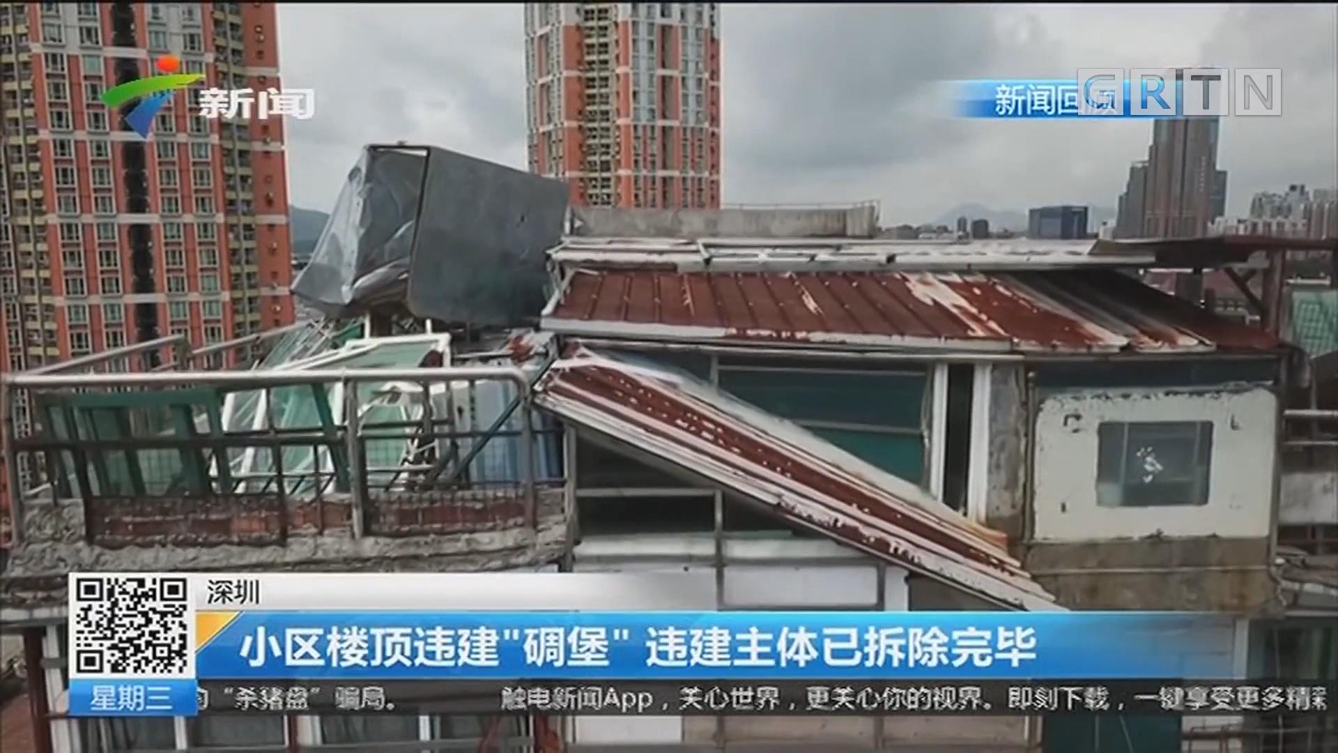 """深圳:小区楼顶违建""""碉堡"""" 违建主体已拆除完毕"""