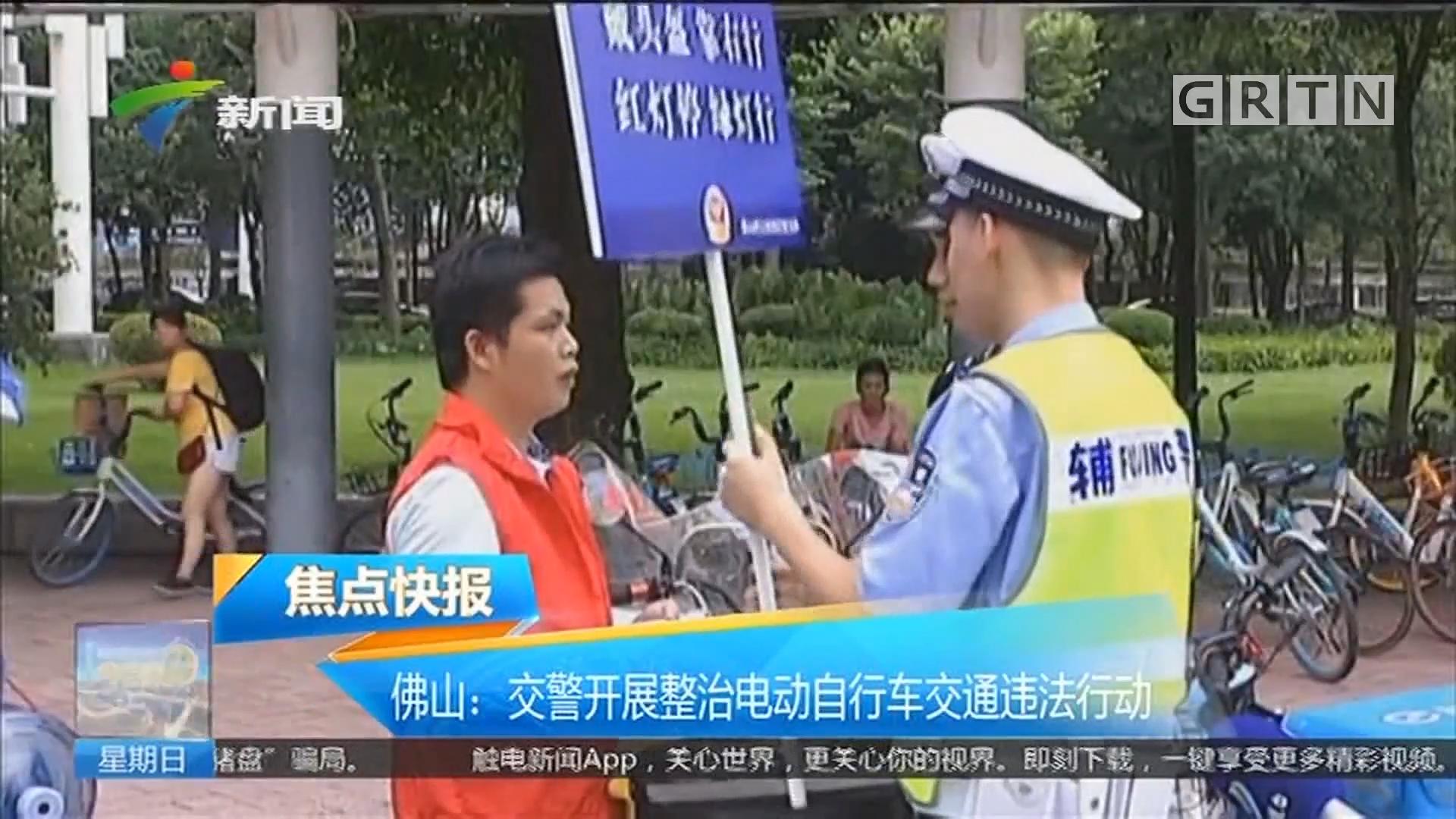 佛山:交警开展整治电动自行车交通违法行动