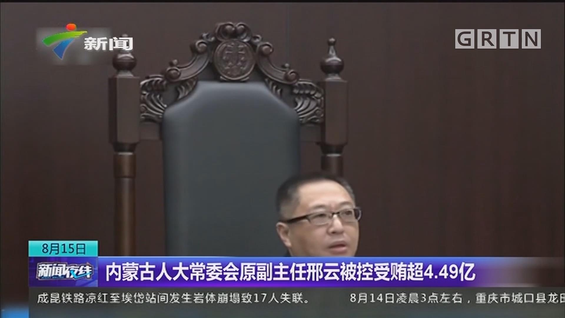 内蒙古人大常委会原副主任邢云被控受贿超4.49亿