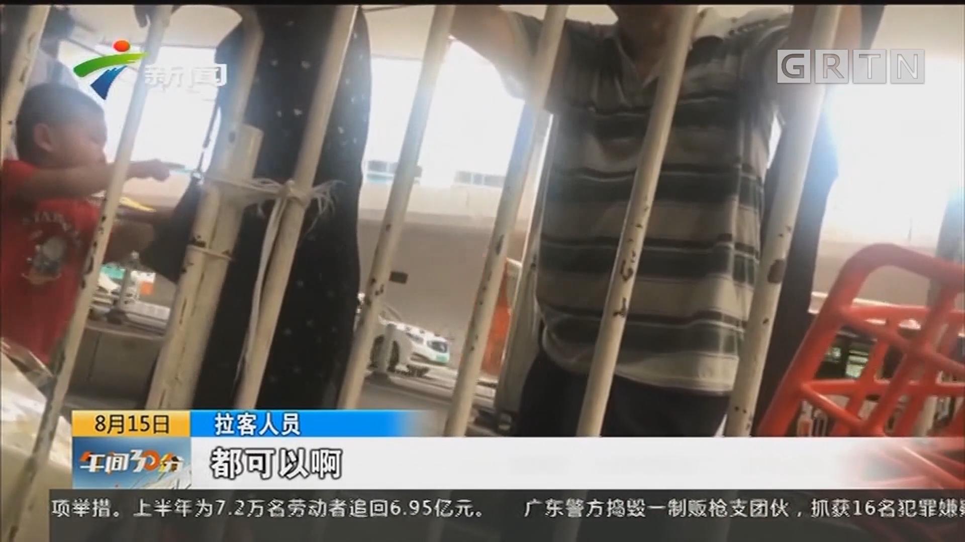 """广州出租车乱象调查:互打配合 省汽车站""""拉客仔""""活跃"""