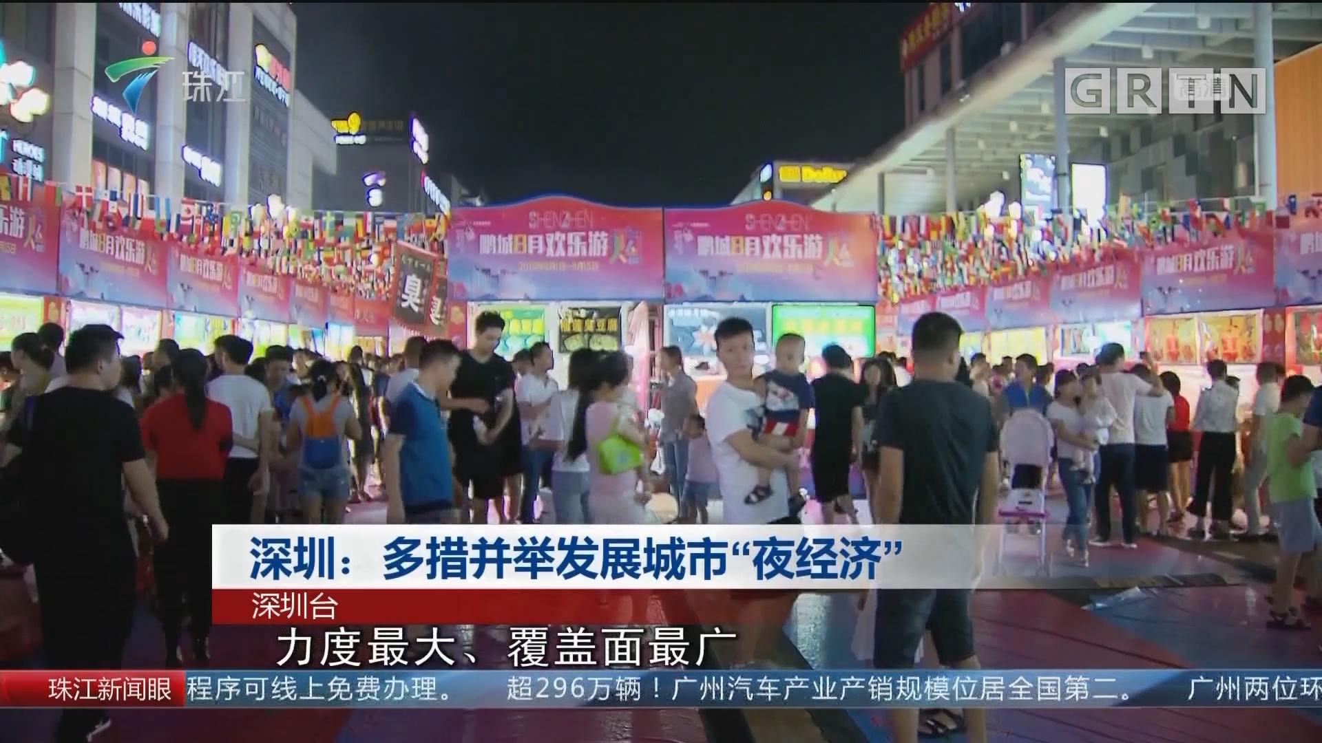 """深圳:多措并举发展城市""""夜经济"""""""