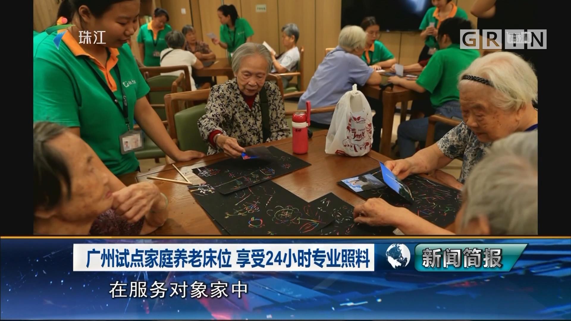 广州试点家庭养老床位 享受24小时专业照料