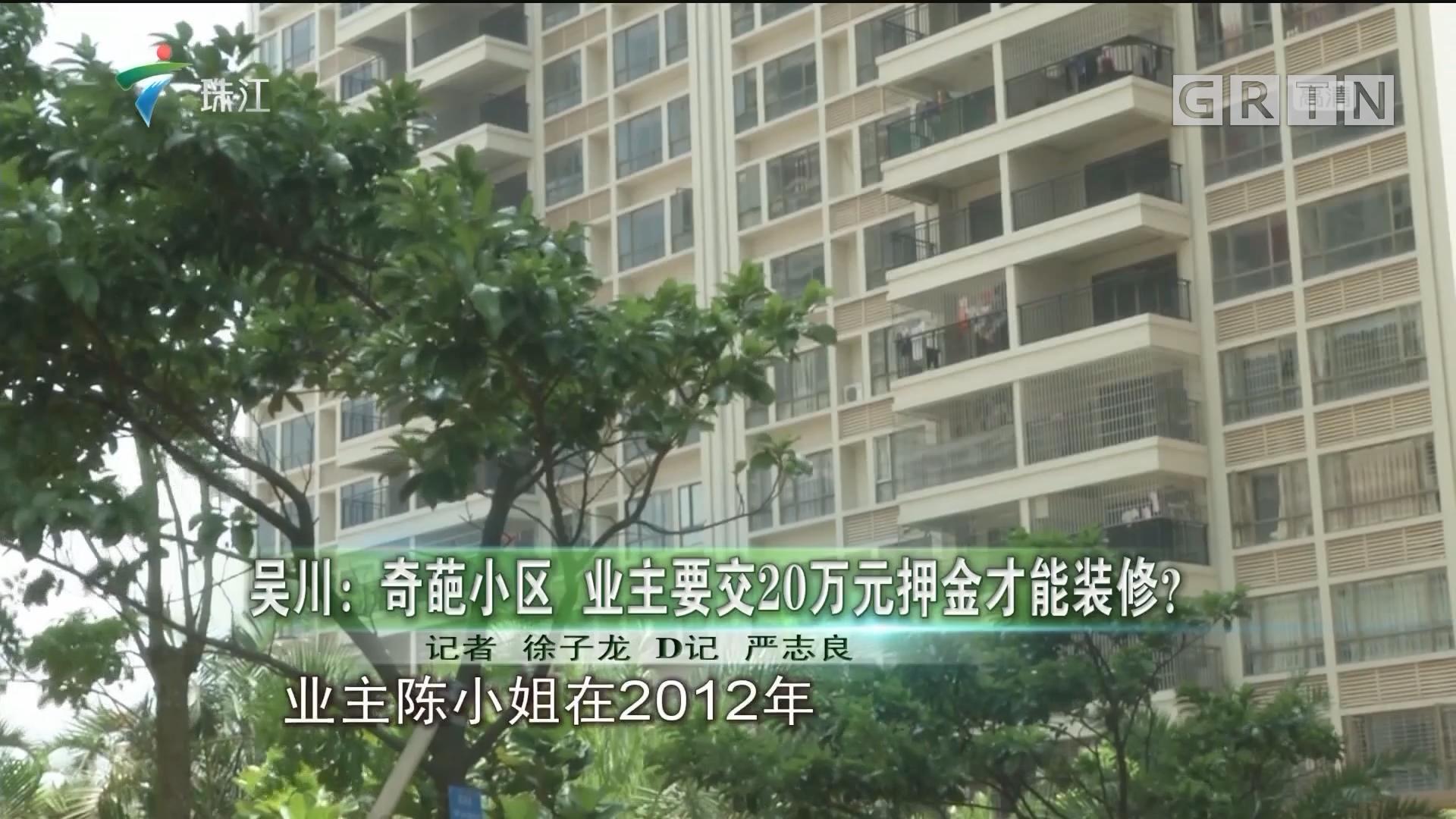 吴川:奇葩小区 业主要交20万元押金才能装修?
