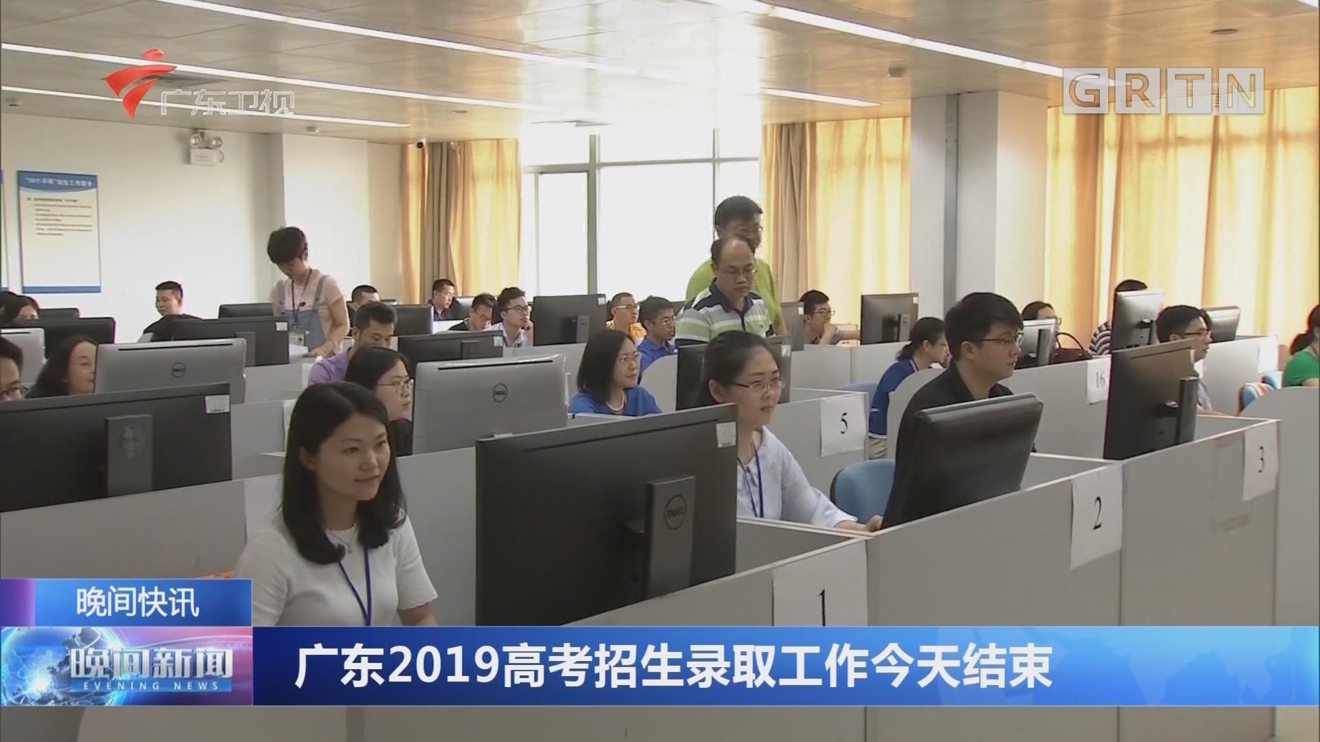 广东2019高考招生录取工作今天结束