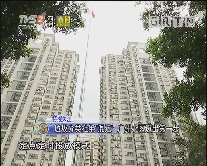 """垃圾分类社绝""""混运""""广州小区迈出第一步"""
