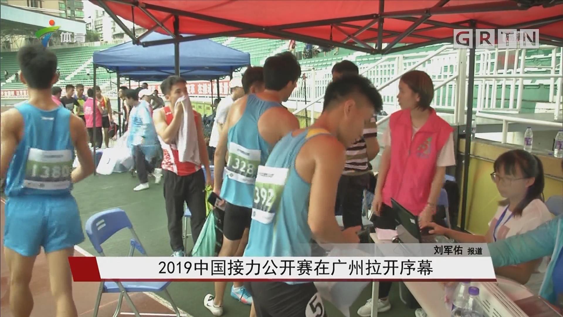 2019中国接力公开赛在广州拉开序幕